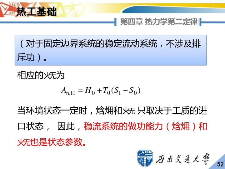 (对于固定边界系统的稳定流动系统,不涉及排斥功)