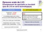 epreuve orale de lv3 enseignement de sp cialit ou facultatif pas de lv3 en s rie technologique