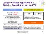 langue vivante approfondie s rie l sp cialit en lv1 ou lv2