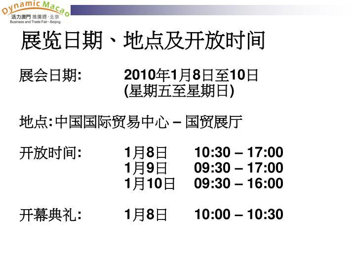 展览日期、地点及开放时间