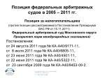 2005 2011