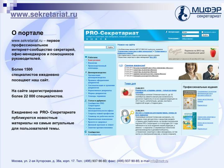 Www sekretariat ru