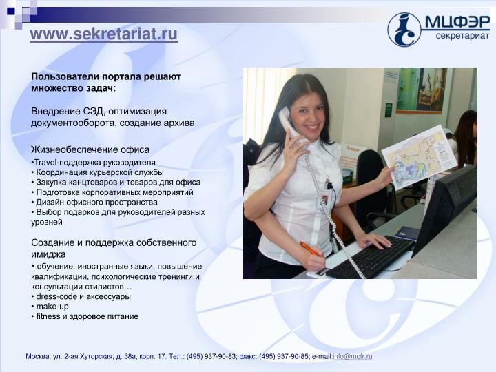 Www sekretariat ru1
