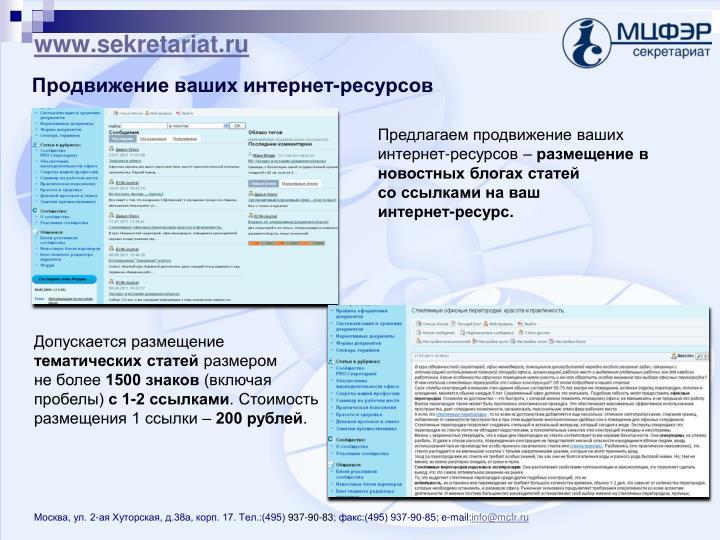 www.sekretariat.ru