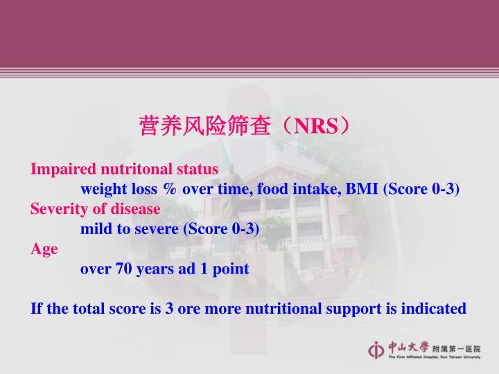 营养风险筛查(