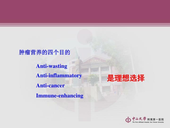 肿瘤营养的四个目的