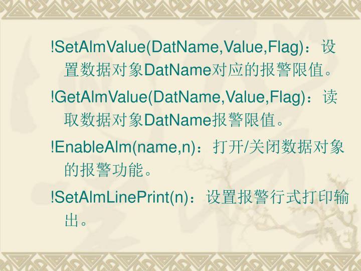 !SetAlmValue(DatName,Value,Flag)