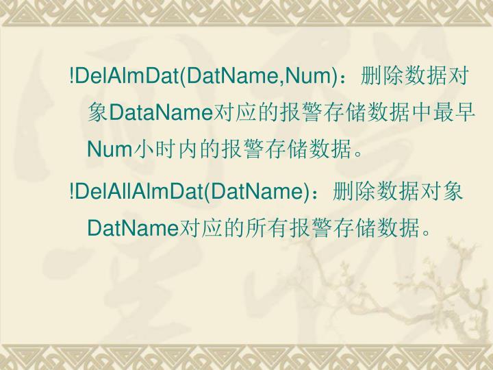 !DelAlmDat(DatName,Num)