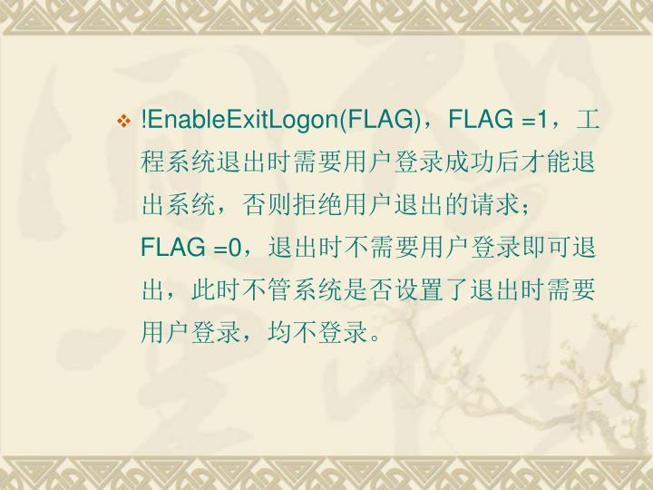!EnableExitLogon(FLAG)