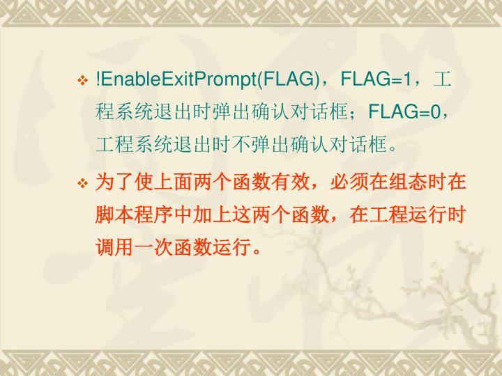 !EnableExitPrompt(FLAG)