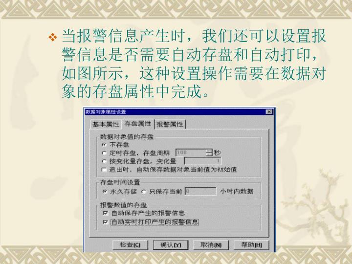 当报警信息产生时,我们还可以设置报警信息是否需要自动存盘和自动打印,如图所示,这种设置操作需要在数据对象的存盘属性中完成。