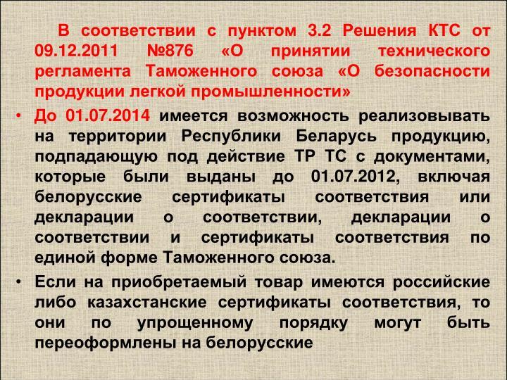 В соответствии с пунктом 3.2 Решения КТС от 09.12.2011 №876 «О принятии технического регламента Таможенного союза «О безопасности продукции легкой промышленности»