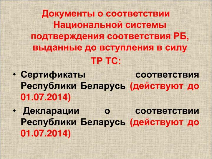 Документы о соответствии Национальной системы подтверждения соответствия РБ, выданные до вступления в силу