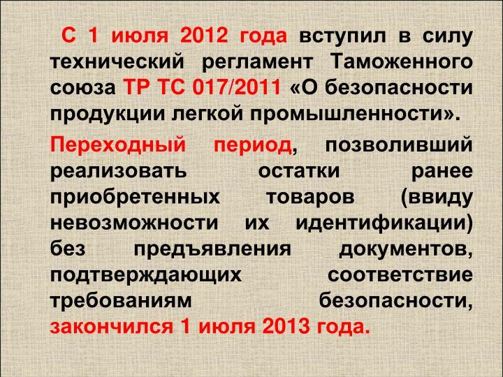 С 1 июля 2012 года