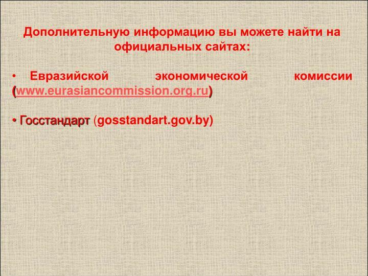 Дополнительную информацию вы можете найти на официальных сайтах
