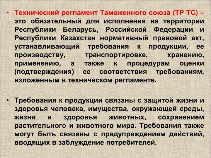 Технический регламент Таможенного союза (ТР ТС) –