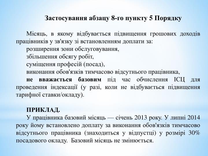 Застосування абзацу 8-го пункту 5 Порядку