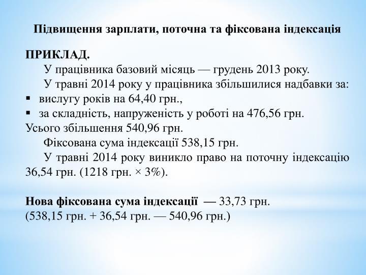 Підвищення зарплати, поточна та фіксована індексація
