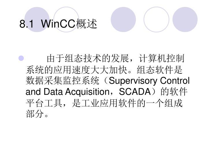 8.1  WinCC