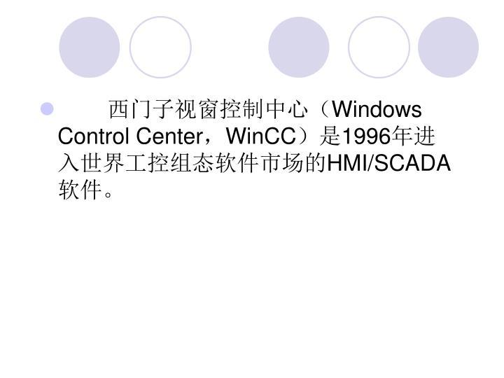 西门子视窗控制中心(