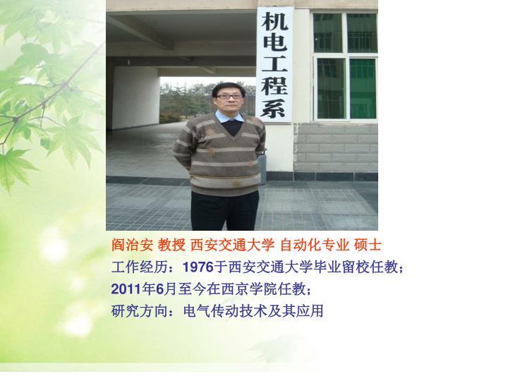 阎治安 教授 西安交通大学 自动化专业 硕士