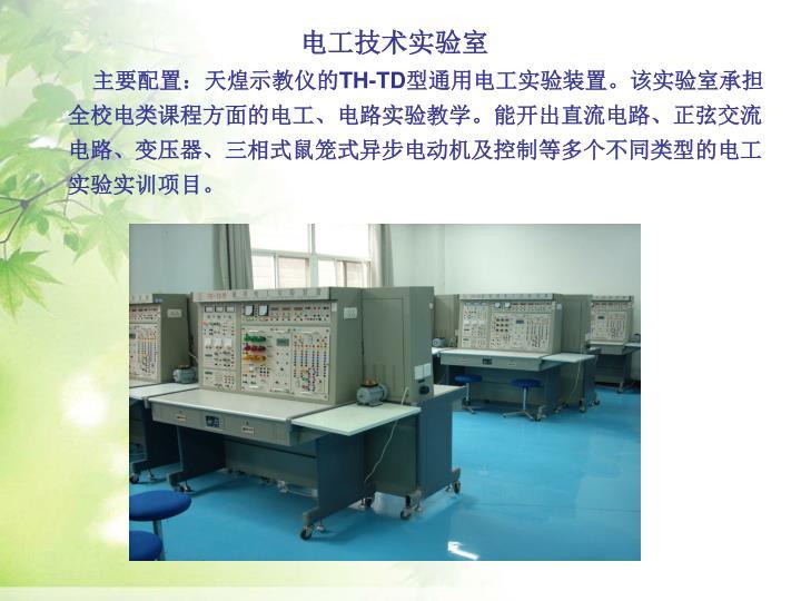 电工技术实验室