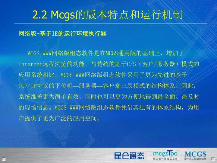 2.2 Mcgs