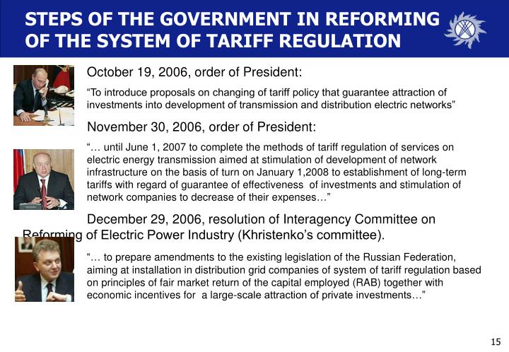 STEPS OF THE GOVERNMENT IN REFORMING OF THE SYSTEM OF TARIFF REGULATION