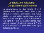 le operazioni relazionali congiunzione join interno