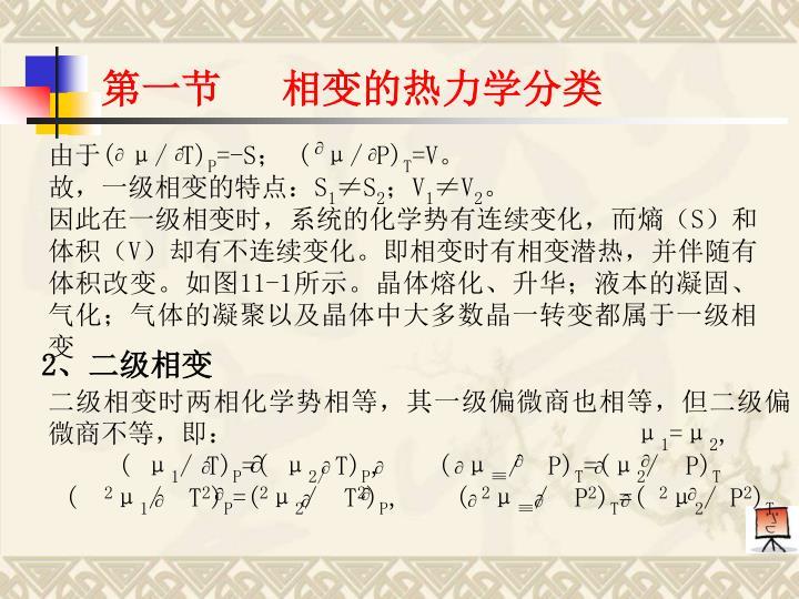 第一节   相变的热力学分类