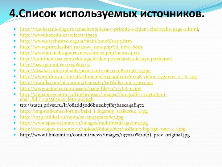 4.Список используемых источников.