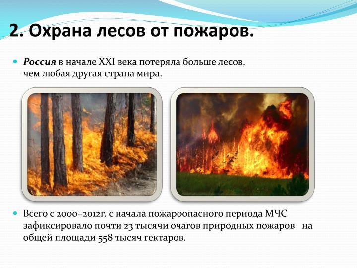 2. Охрана лесов от пожаров.