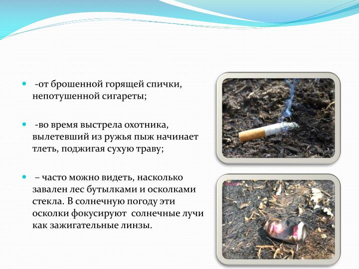 -от брошенной горящей спички,                                                  непотушенной сигареты;