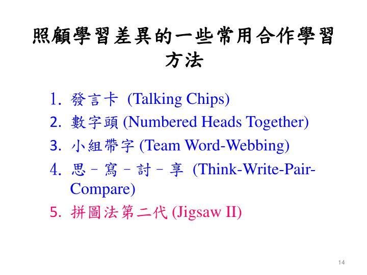 照顧學習差異的一些常用合作學習方法