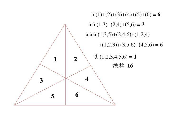 ã (1)+(2)+(3)+(4)+(5)+(6) =