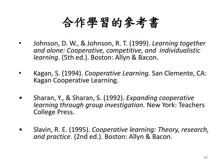合作學習的參考書