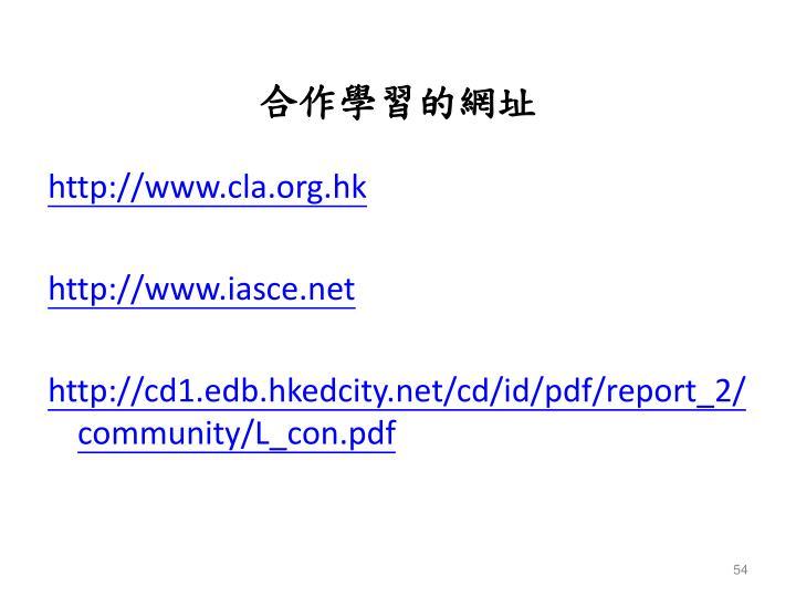 合作學習的網址