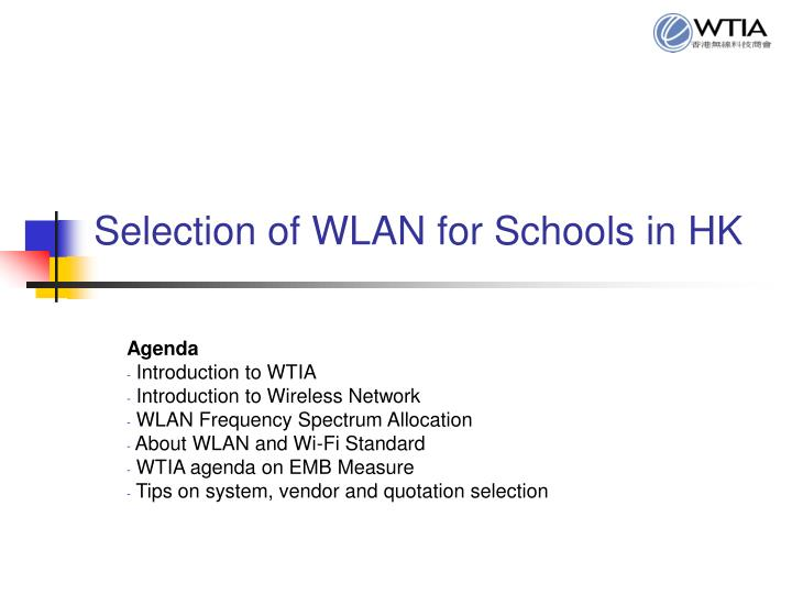 Selection of wlan for schools in hk1