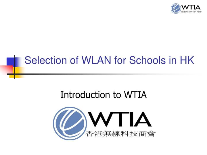 Selection of wlan for schools in hk2