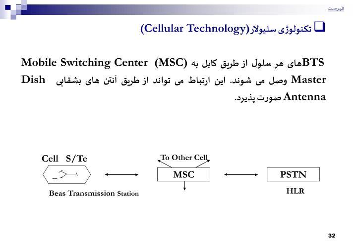 Cell   S/Te