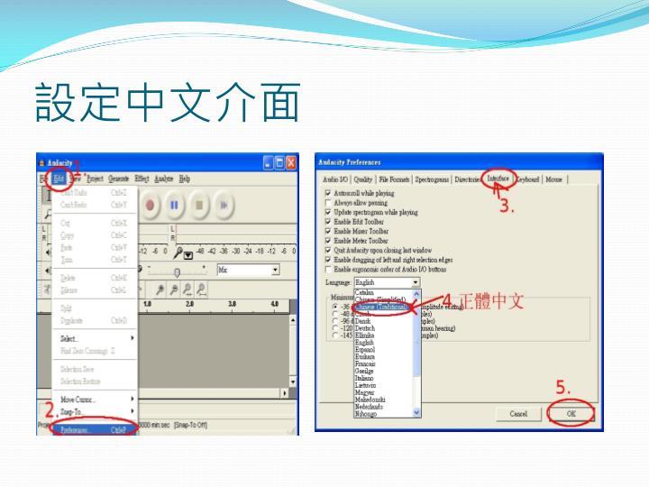 設定中文介面