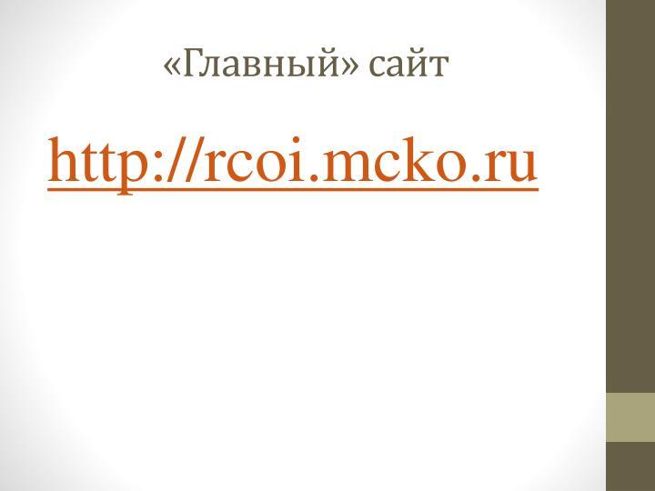 «Главный» сайт