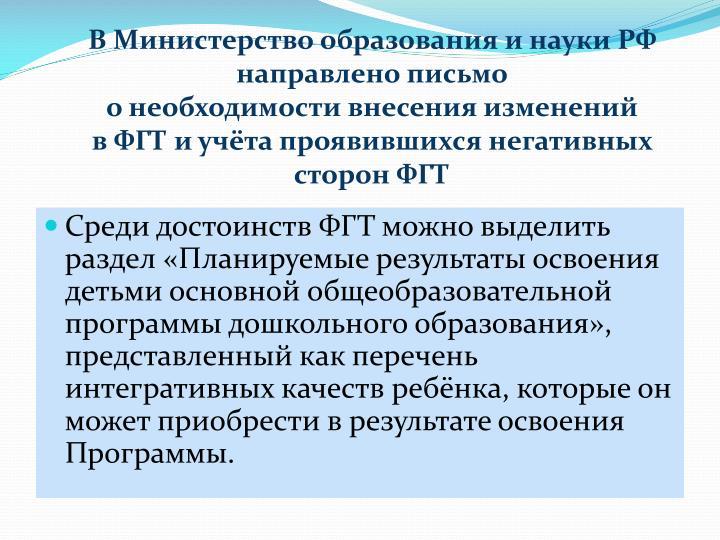 В Министерство образования и науки РФ направлено письмо