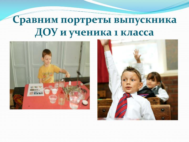 Сравним портреты выпускника ДОУ и ученика 1 класса