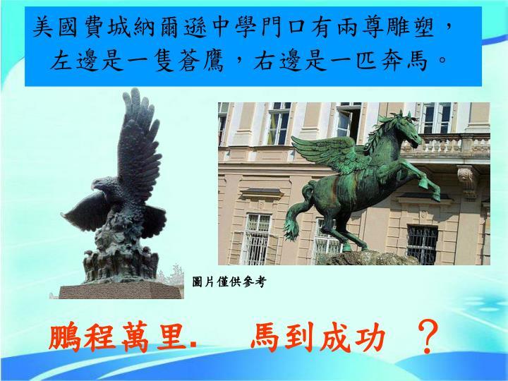美國費城納爾遜中學門口有兩尊雕塑,左邊是一隻蒼鷹,右邊是一匹奔馬。
