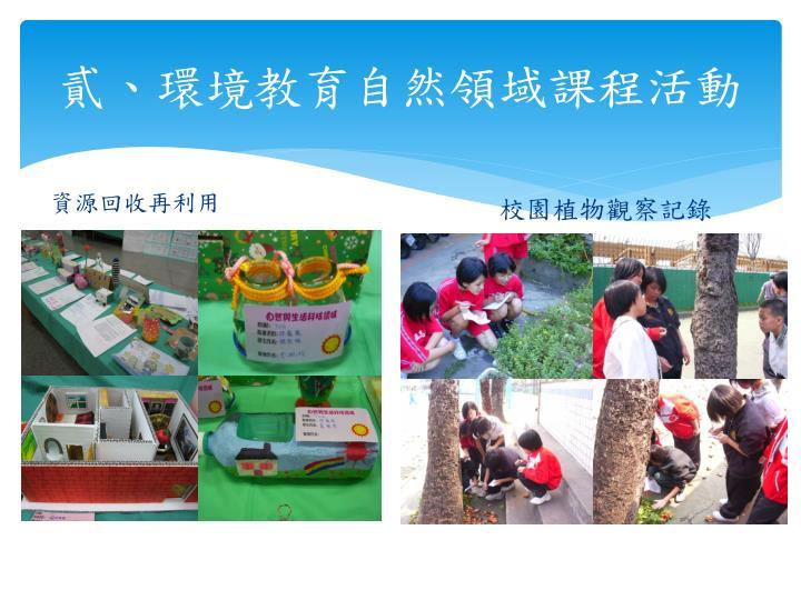 貳、環境教育自然領域課程活動
