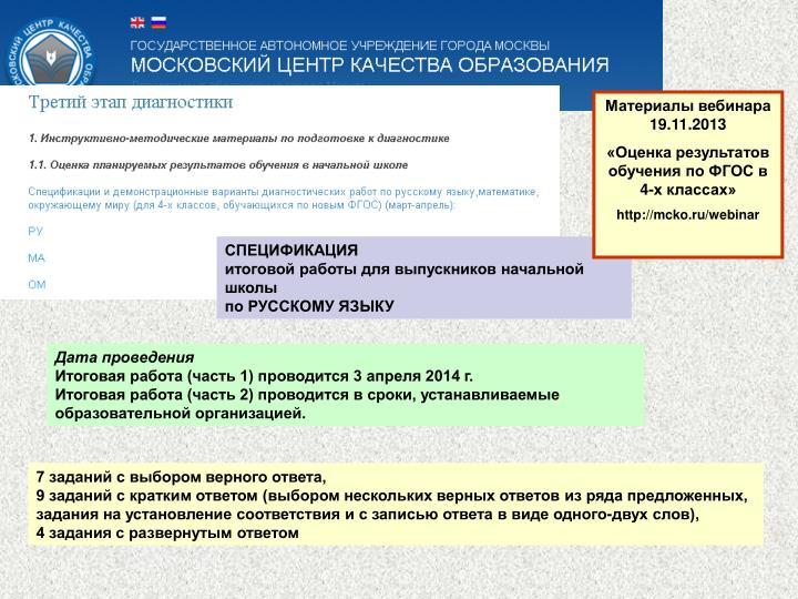 Материалы вебинара 19.11.2013