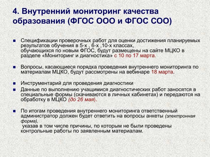 4. Внутренний мониторинг качества образования (ФГОС ООО и ФГОС СОО)