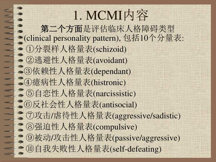1. MCMI