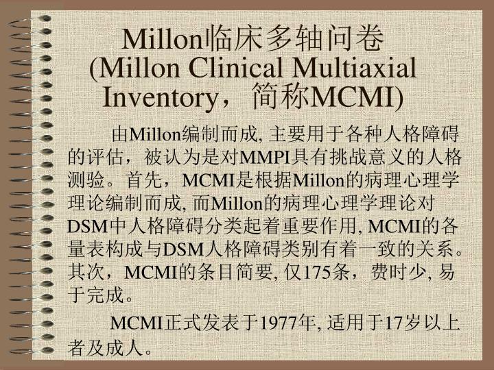 Millon millon clinical multiaxial inventory mcmi